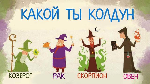 Ведьма по гороскопу