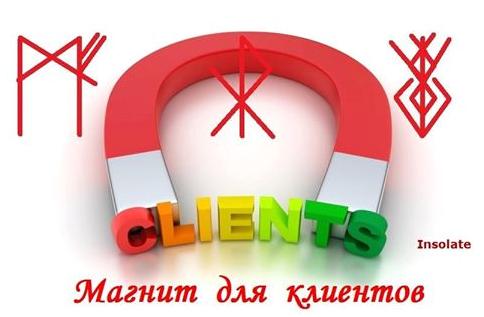 Магнит для клиентов