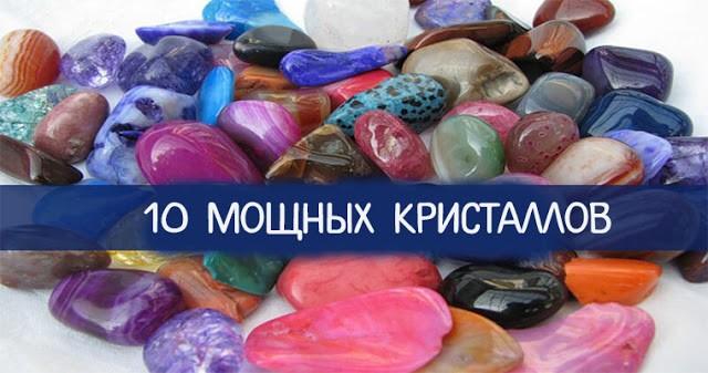 10 мощных кристаллов, которые сделают вас здоровее и счастливее!