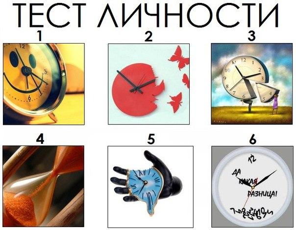 Тест! Выберите наиболее понравившиеся часы.