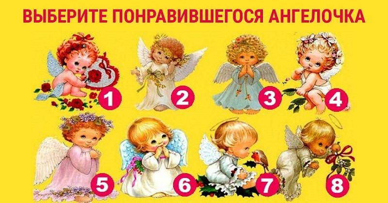 Выберите ангелочка который вам понравился больше других