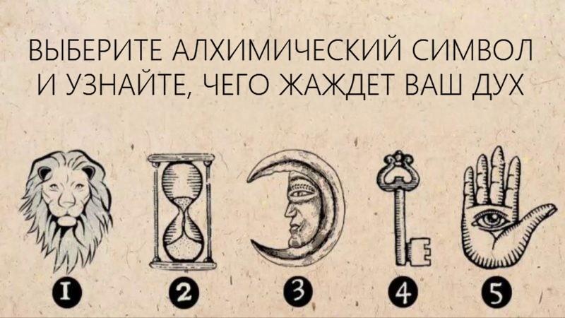 Выберите Алхимический символ и узнайте, чего жаждет ваш дух