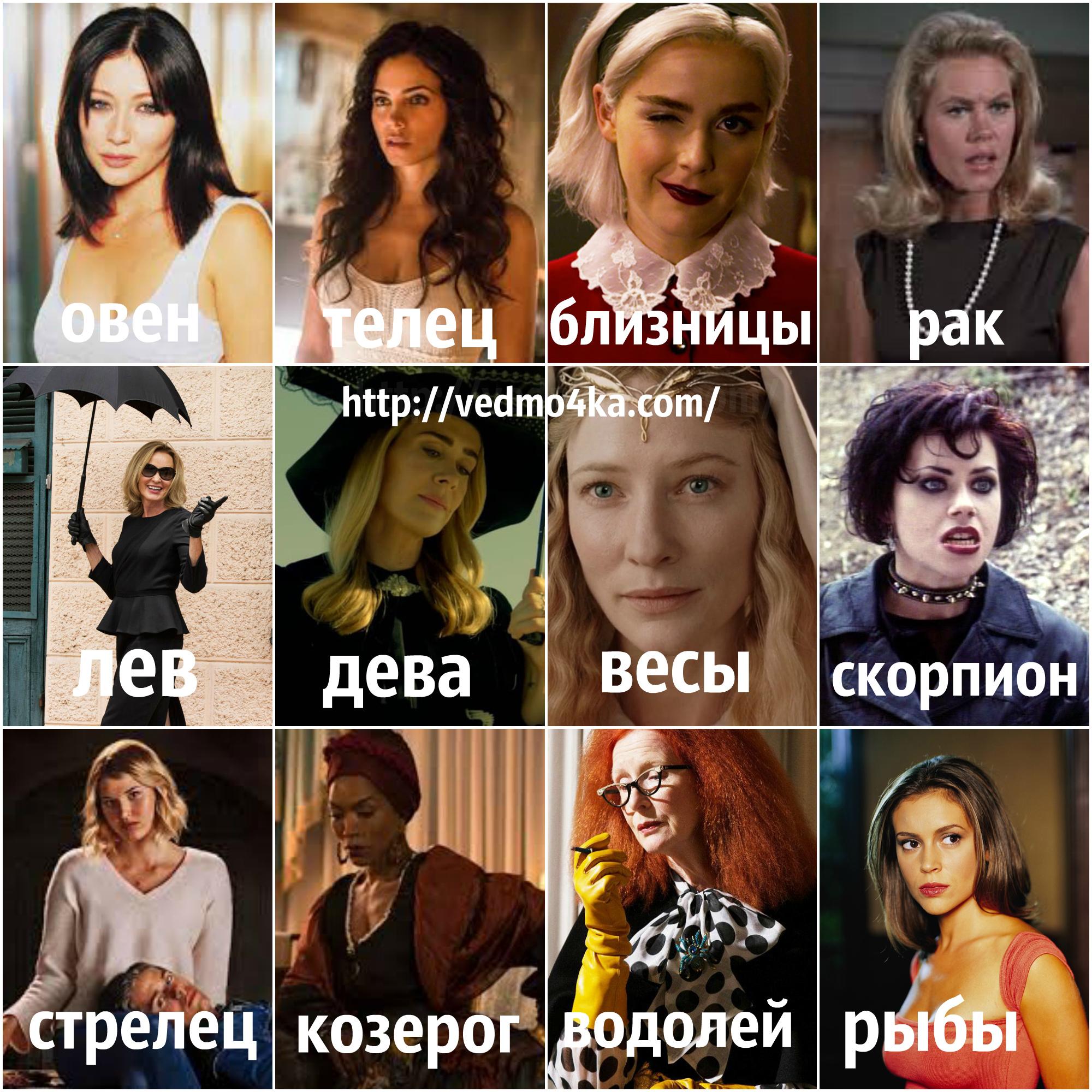 Какая Вы Голливудская Ведьма по знаку зодиака?