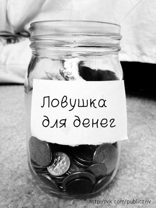 """Ритуал на привлечение богатства: """"Ловушка для денег"""""""