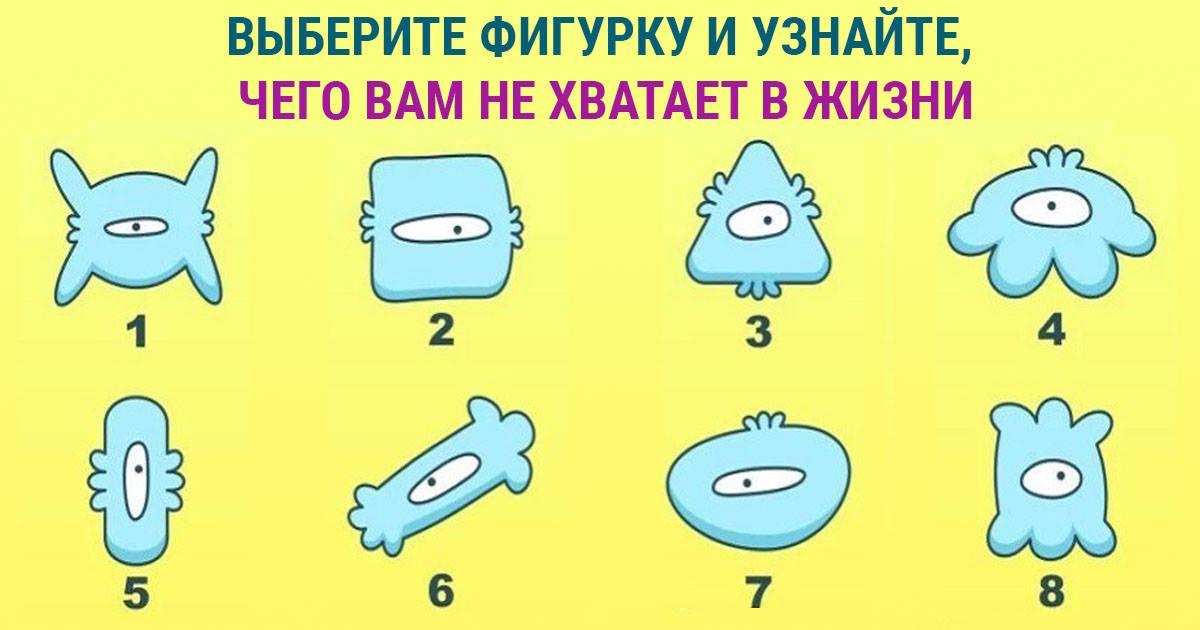 Психологический тест: выберите фигурку и узнайте,чего вам не хватает в жизни