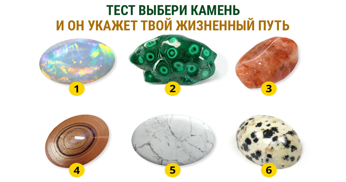Тест выбери камень: и он укажет тебе твой жизненный путь
