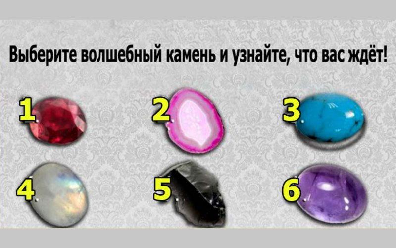 Тест ауры с кристаллами. Выберите волшебный камень и узнайте, что вас ждёт!