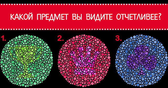 Выберите объект, который вы видите отчетливее остальных!