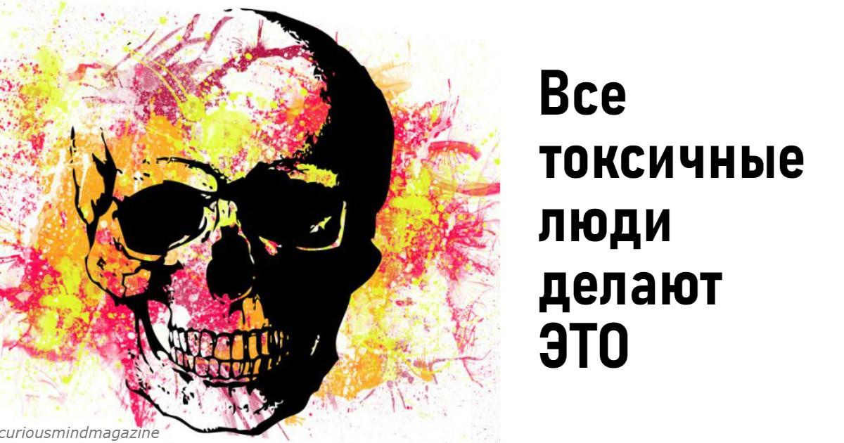 12 признаков, что в вашей жизни завелся ″токсичный″ человек