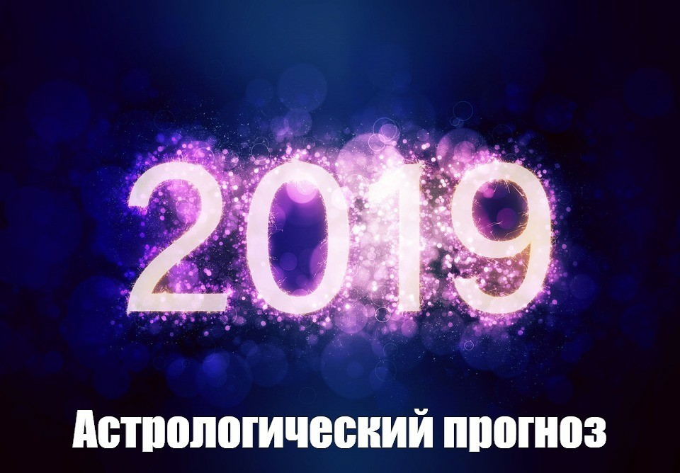 Астрологический прогноз на 2019 год: загляни в будущее