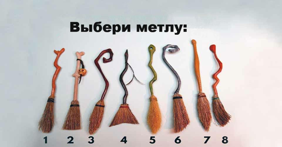 Выбери свою метлу и узнай, какая ты ведьма!