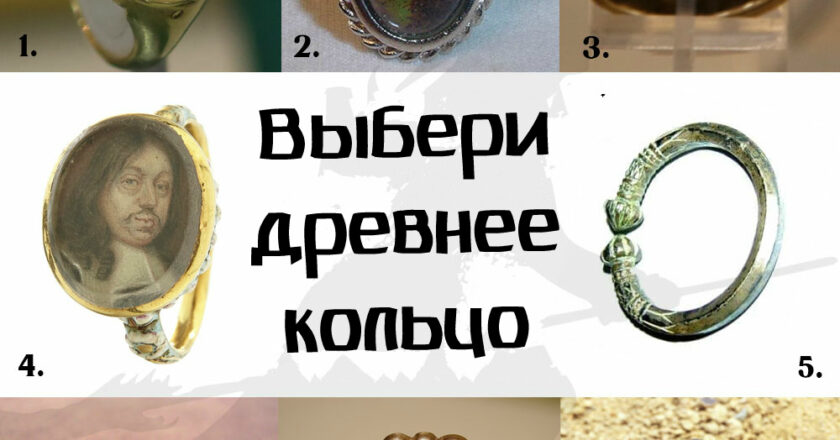 Тест: Выбери древнее кольцо